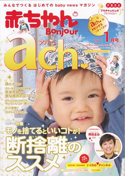 akachanhonpo_hyoushi.jpg
