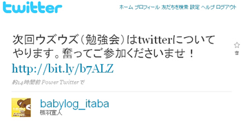 babylog_itaba.jpg