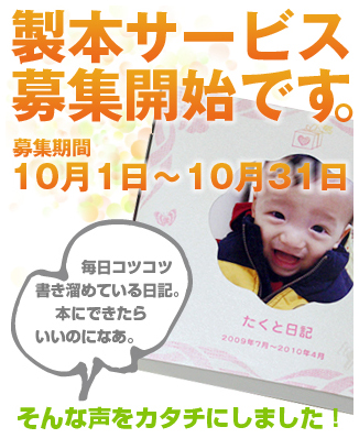 babylog_seihon02.jpg