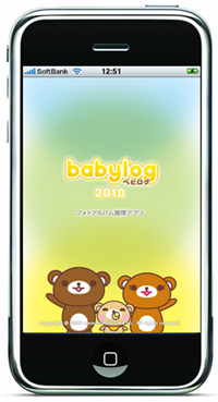 iphonebaby.jpg