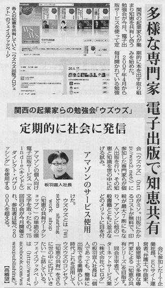 mainichi20130712_02.jpg