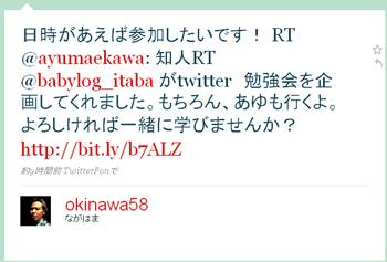 RT @babylog_itaba 次回ウズウズ(勉強会)はtwitterについてやります。奮ってご参加くださいませ!