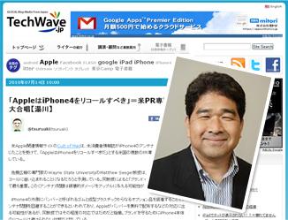 tech_yukawa.jpg