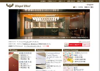 wingedwheel.jpg